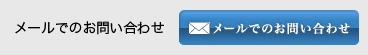 メールでお問い合わせはこちら